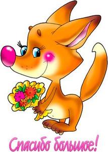 Смайлик гиф анимация картинки: Большое спасибо! Лисичка с цветами скачать