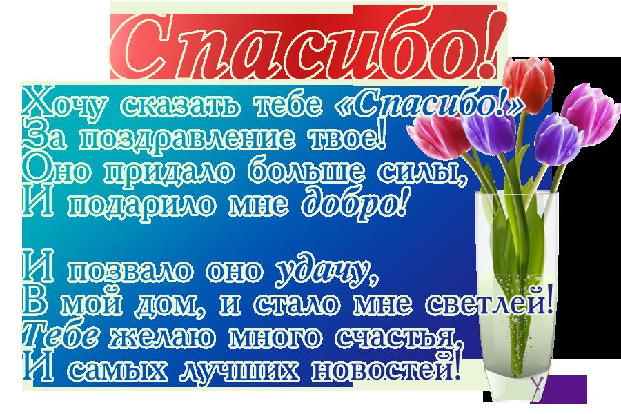 otkritki-blagodarnosti-druzyam-za-pozdravleniya foto 2