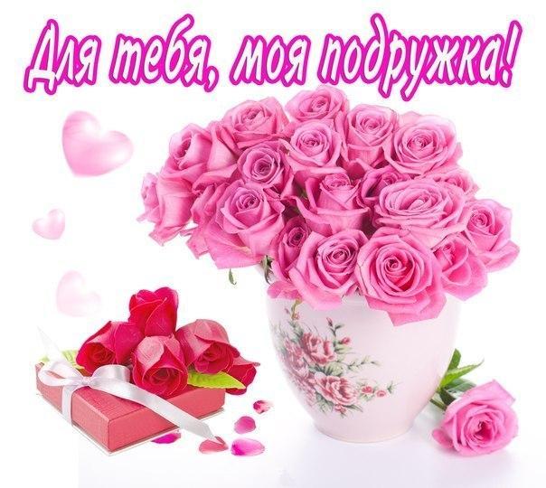 Открытка однокласснику, красивые цветы открытка для подруги