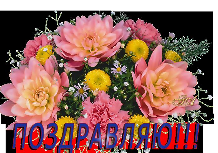 Картинка с цветами с надписью поздравляю