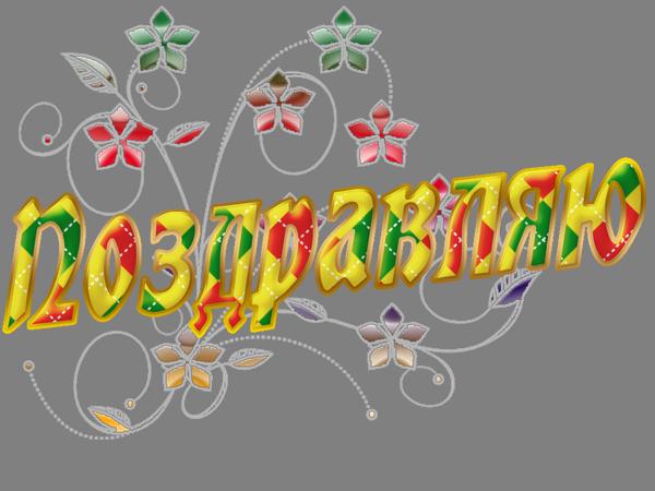 Открытка с надписью поздравляю