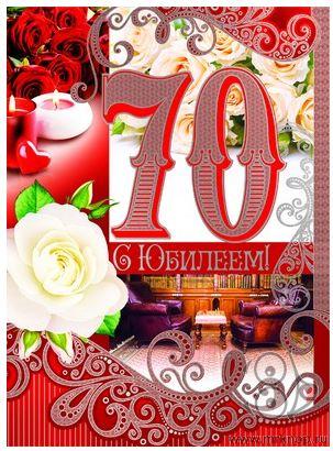 Восемьдесят лет поздравления с