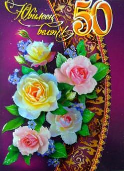 Юбилей 50 лет мужчине татарские поздравления