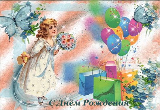 Анимация поздравление с днём рождения девочке