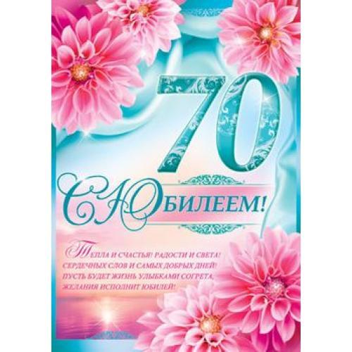 Вечера, открытка с днем рождения женщине с юбилеем 70 лет