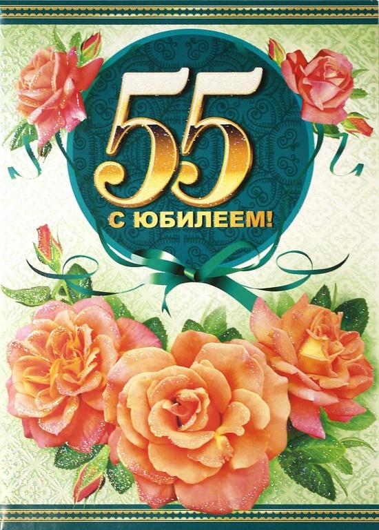 Смешные картинки с юбилеем 55 лет