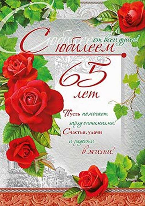 Поздравление с днем рождения женщине в 65 лет в стихах