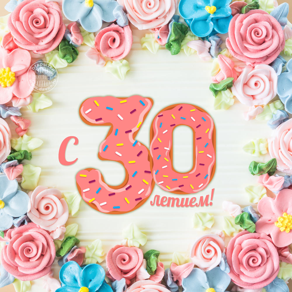 Поздравление на 30 лет сестре - На 30 лет - Сестре