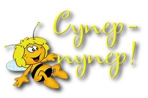 Смайлик гиф анимация картинки: Супер-пупер! Пчелка скачать