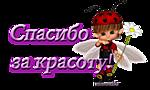 Свободное время Олюшок - Страница 8 181878835