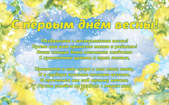 создавать себе картинки поздравление с весной в стихах прозе, которые