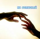 Руки влюбленных (не отпускай)